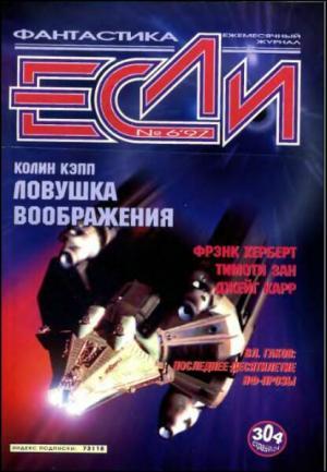 «Если», 1997 № 06