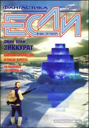 «Если», 1997 № 07