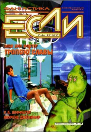 «Если», 1997 № 08