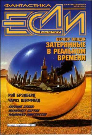 «Если», 1997 № 09