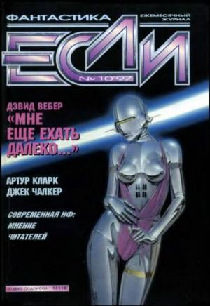 «Если», 1997 № 10