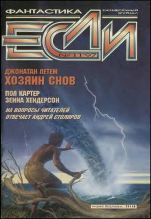 «Если», 1997 № 11