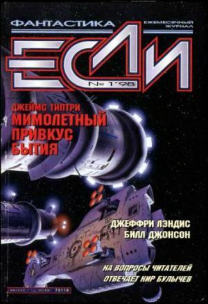 «Если», 1998 № 01