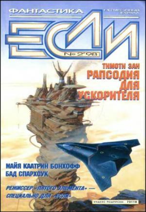 «Если», 1998 № 02