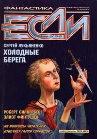 «Если», 1998 № 03