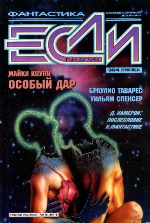 «Если», 1998 № 05