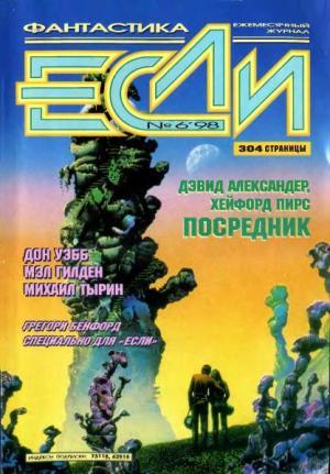 «Если», 1998 № 06