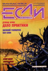 «Если», 1998 № 10