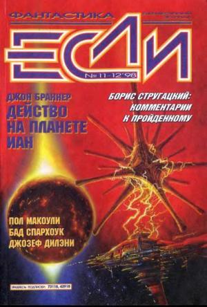 «Если», 1998 № 11-12