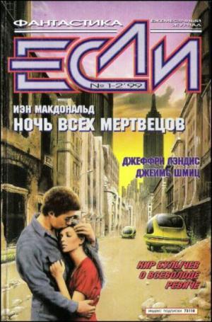 «Если», 1999 № 01-02