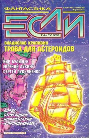 «Если», 1999 № 03