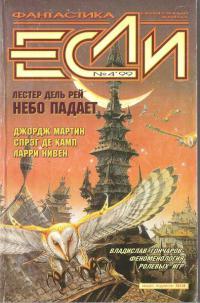 «Если», 1999 № 04