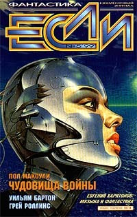 «Если», 1999 № 05