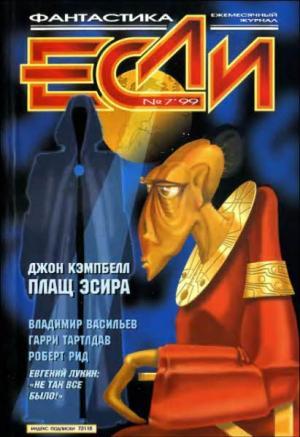 «Если», 1999 № 07