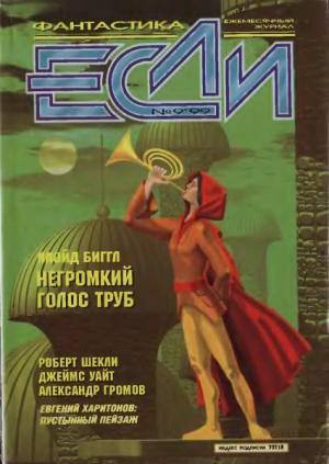 «Если», 1999 № 09