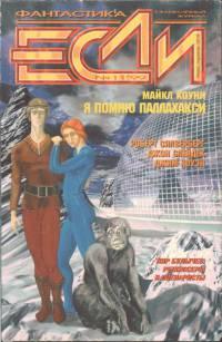 «Если», 1999 № 11