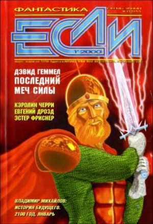 «Если», 2000 № 01