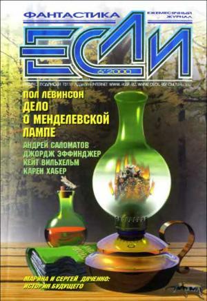 «Если», 2000 № 06
