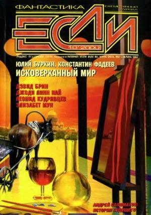 «Если», 2000 № 10