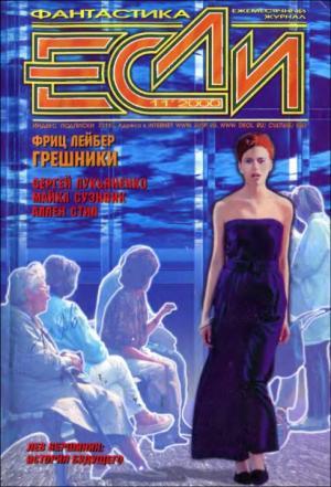 «Если», 2000 № 11