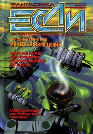 «Если», 2001 № 01
