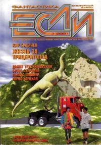 «Если», 2001 № 03