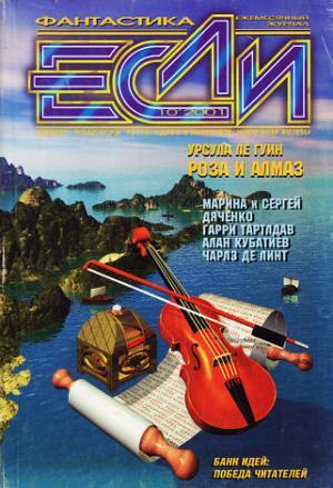 «Если», 2001 № 10