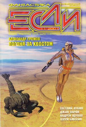 «Если», 2001 № 11