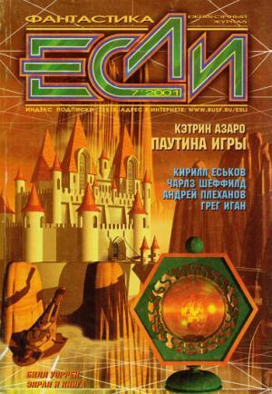 «Если», 2001 № 7