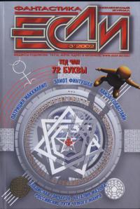 «Если», 2002 № 03