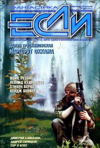 «Если», 2002 № 04