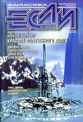 «Если», 2002 № 06