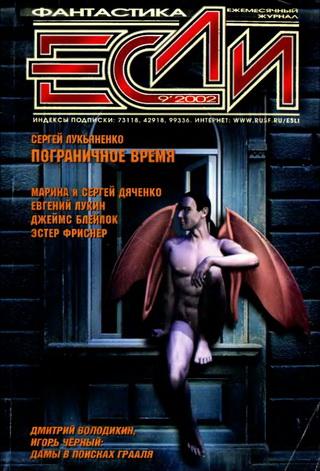 «Если», 2002 № 09