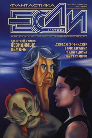 «Если» 2003 № 01