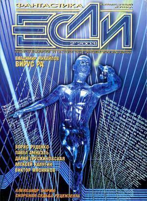 «Если», 2003 № 02