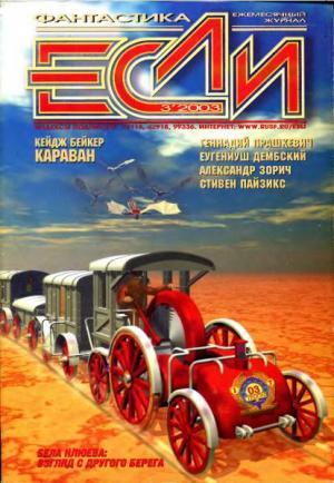 «Если», 2003 № 03