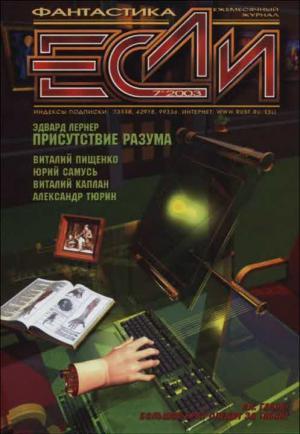 «Если», 2003 № 07