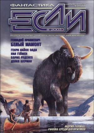 «Если», 2003 № 08