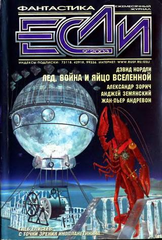 «Если», 2003 № 09