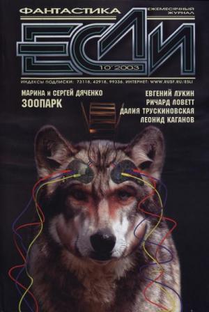 «Если», 2003 № 10
