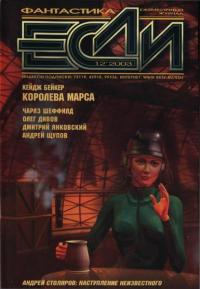 «Если», 2003 № 12