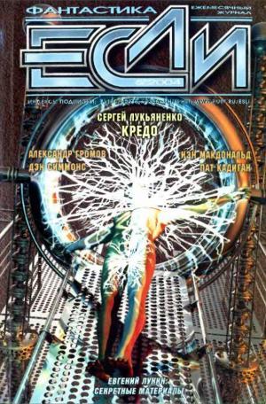 «Если», 2004 № 05