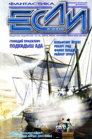 «Если», 2004 № 06