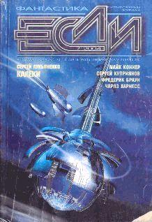«Если», 2004 № 07