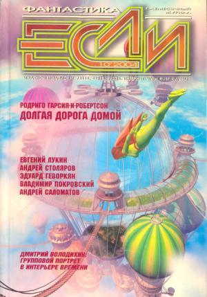 «Если», 2004 № 10