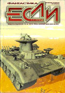 «Если», 2004 № 11