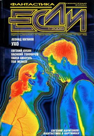 «Если», 2005 № 01