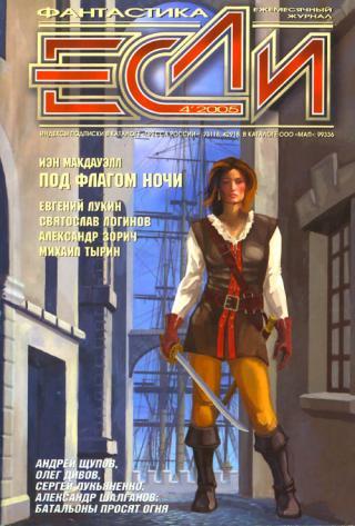 «Если», 2005 № 04