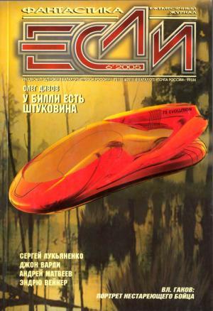 «Если», 2005 № 06