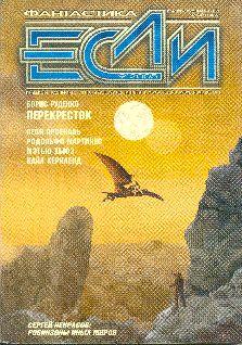 «Если», 2005 № 09